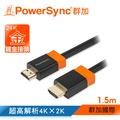 群加 Powersync HDMI2.0版 3D數位高清影音傳輸線/1.5m(H2GBR0015)