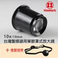 (免運費)【Hamlet 哈姆雷特】10x/19mm台灣製修錶用單眼罩式放大鏡+橡膠頭帶組合
