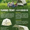 Turbo Tent 270 4~6人速搭一房一廳帳篷 Turbo Lite 270