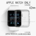 【全包覆透明套】Apple Watch 42mm Series 1/2/3 智慧手錶保護殼/iWatch軟殼/清水套/TPU 保護套-ZW