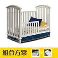 LEVANA【3合1系列】崔貝卡嬰兒成長床(組合特惠:床+寢具5件組+雙面床墊)