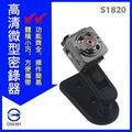 《超犀利影像》最新第五代超小邊充邊錄針孔密錄器 微型攝影機 行車紀錄器 監視器 錄音筆 網路攝影機
