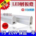 含稅【奇亮科技】台灣製造 大友 T5 4尺層板燈 一體成型20W 鋁材支架燈 LED層板燈(含串接線) 間接照明
