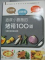 【書寶二手書T1/餐飲_YGG】拯救小廚房的烤箱100道_松露玫瑰