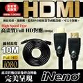 HDMI Full High Vision高畫質傳輸線-10M
