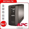 APC UPS不斷電系統  BR700G-TW