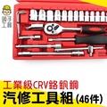 汽修工具組46件 隨車汽修組 旋具套筒 六角 扳手 轉向接桿 72齒棘輪扳手