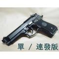< 2館 > WE M9 貝瑞塔 全金屬 瓦斯槍-連發版 (BB槍BB彈短槍直壓槍警用軍用WE M92 1