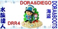 【水族達人】美國授權販售《DORA&DIEGO飾品系列˙海盜DORA&BOOTS DRR4》Dora & Diego/朵拉系列