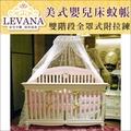 +蟲寶寶+【LEVANA】 美式嬰兒床蚊帳 雙階段全罩式附拉鍊 (現貨)