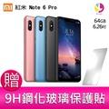 紅米Note 6 Pro (4GB/64GB)智慧型手機 贈『9H鋼化玻璃保護貼*1』