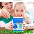 ATM 自動存款機 保險箱 吃鈔機 智能密碼存錢筒 自動吸入 撲滿 密碼 創意 存錢筒 保險櫃【G11003701】