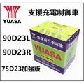 頂好電池-台中 台灣湯淺 YUASA 90D23R 免保養汽車電池 充電制御 75D23R加強版 S5 U6 U7