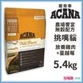 ACANA愛肯拿『 農場享宴 挑嘴無穀貓(雞肉+蔓越莓)』5.4kg【搭嘴購】