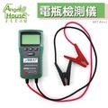 車用12V/24V電池 發電機效能 電瓶CCA檢測器 電瓶檢測儀