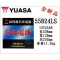 *電池倉庫*湯淺YUASA汽車電池 加水55B24LS(46B24LS加強)