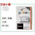 《艾咪小舖》SONY 原廠電池 NP-BX1 (完整盒裝) RX100M3 RX100M4 RX100M6 M5
