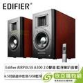 漫步者Edifier AIRPULSE A300 2.0聲道 藍牙喇叭音響/6.5吋鋁盆中低音/USB.藍牙4.1.光纖.同軸.XLR