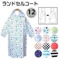日本兒童雨衣(Mingchi Chen)
