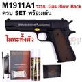 ปืนบีบีกัน M1911A1 ระบบแก๊ส Blow Back ครบ Set พร้อมเล่น