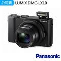 【Panasonic 國際牌】LUMIX DMC-LX10數位相機(公司貨)