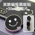 【妃凡】笑臉磁吸萬能貼 + 30mm 引磁片 不刮花 背膠 磁吸式 手機架 黏貼式引磁片 吸磁片 216