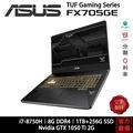 ASUS 華碩 TUF FX705 FX705GE-0051A8750H I7/8G/1T+256G/1050Ti