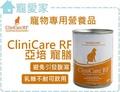 ☆寵愛家☆美國 亞培 CliniCare RF 寵膳-寵物 肝 腎 專用營養液237ml