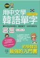 用中文學韓語單字-中文拼音對照,韓語新手快速上口(附MP3+單字記憶卡)