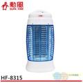 SUPA FINE 勳風15W 捕蚊燈 HF-8315