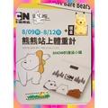 夢時代 時代百貨 熊熊遇見你 可愛卡通 熊熊站上體重計 電子體重計