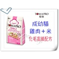 ✪7kg和13.6kg下標區,免運✪ TOMA-PRO 優格 成幼貓飼料(雞肉+米)- 化毛高纖配方