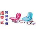 【孕媽咪Q寶貝】全新奇哥攜帶式寶寶餐椅/寶寶椅/幫寶椅/幼兒用餐椅/幼兒餐盤椅TBE55700B