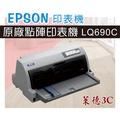 《萊德3C》『免運+含原廠色帶*1』EPSON LQ-690C/lq690c/lq690 點矩陣印表機  辦公室/工廠