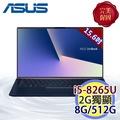 [送無線充電板+無線鼠]ASUS Zenbook 15 UX533FD-0052B8265U 15.6吋 i5-8265U 2G獨顯 皇家藍筆電
