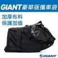 Giant攜車袋+前燈 Alan Lee