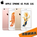 Apple 蘋果 iPhone 6S Plus 32G 5.5吋[原廠貨]