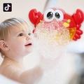 【天天雜貨鋪】批發價新款抖音熱銷螃蟹泡泡機 螃蟹泡泡沐浴玩具 螃蟹洗澡泡泡機 洗澡玩具 泡泡機