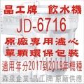 晶工牌 飲水機 JD-6716 晶工原廠專用濾心 (5.1折)