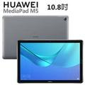 Huawei MediaPad M5 4G/64G 10.8吋 2K平板電腦※送保貼+Type C&Micro USB二合一傳輸充電線+支架※