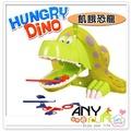任你逛☆ 預購蔡阿嘎 飢餓恐龍 親子互動遊戲 桌遊 飢餓的恐龍 恐龍遊戲 兒童益智遊戲 兒童玩具 禮物【T6044】