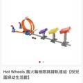 hotwheels 風火輪極限跳躍軌道組 2組合售 買一送一