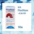 ◆田姐代購◆ FlexNow Flex Now 美國原裝 Joint Formula🏃🏼 加強型 關立固 乳油木果