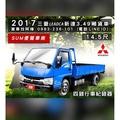 2017 三菱 新達貨車 14尺半貨車 3噸半貨車