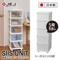 日本JEJ SiiS UNIT系列 組合抽屜櫃 5層 2色可選