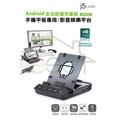 ⒺⓈⓈⓉ乙太3C館-j5create JUD650 Android 多功能擴充基座⌛台灣公司貨