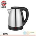 台熱牌 2L不鏽鋼快煮壺 T-1800
