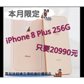 iPhone 8 Plus 256G / I8 Plus 256G 無傷 99%新 金色/銀色/太空灰/紅色