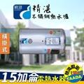 【精湛不鏽鋼電熱水器】15 加侖 橫掛式 電能熱水器(EP-BI5F‧台灣製造‧通過新能源標準)