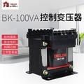 德力西控制變壓器BK-100VA 380v 220v 轉 36v 24v 110v變壓器100W